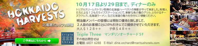 Hokkaido Buffet from 17th to 29 October 2017, at Triple Three, Level 5, Mandarin Orchard / Dinner Only